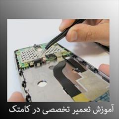 services fix-repair fix-repair آموزش فوق تخصصی تعمیرات انواع گوشی موبایل