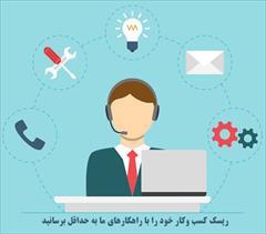 services services-other services-other ایجاد کارافرینی و راه اندازی کسب و کار
