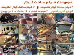 services educational educational مجموعه فیلم های آموزش ساخت گیتار