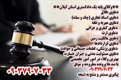services financial-legal-insurance financial-legal-insurance بهترین وکیل در رشت