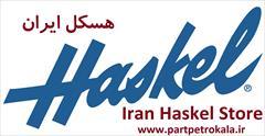 industry tools-hardware tools-hardware هسکل پمپ - پمپ بادی هسکل - نماینده هسکل در ایران -