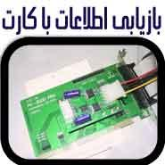 services educational educational آموزش تعمیرات هارد دیسک و بازیابی اطلاعات