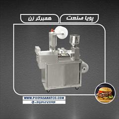 industry industrial-machinery industrial-machinery دستگاه همبرگر زن اتوماتیک