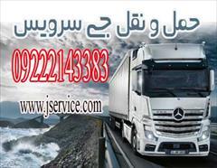services transportation transportation خدمات حمل ونقل یخچالی ارومیه