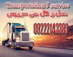 services transportation transportation خدمات حمل و نقل یخچالداران شیروان چرداول