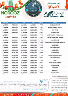 tour-travel foreign-tour goa تور هندوستان(گوا) ویژه ایام نوروز با پرواز ماهان