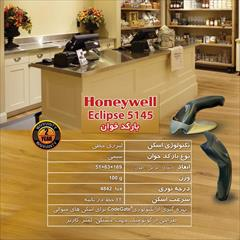 buy-sell office-supplies electric-office-supplies بارکدخوان هاني ول مدل Eclipse 5145