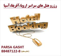 tour-travel travel-services travel-services اخذ وقت سفارت و ویزای کلیه کشورهای حوزه شنگن