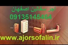 services services-other services-other کارخانه اجر سفال اصفهان|تولید, فروش و ارسال