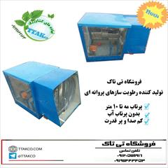 industry machinary machinary رطوبت ساز قارچ 09120578916