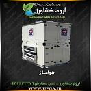 industry industrial-machinery industrial-machinery هواساز 09198843096