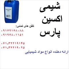 industry chemical chemical فروش هیدوکلریدریک  فروش مواد شیمیایی در خوزستان