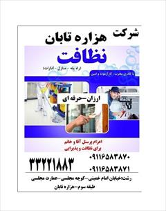 services home-services home-services لیست شرکتهای خدماتی نظافتی  شرکت هزاره تابان
