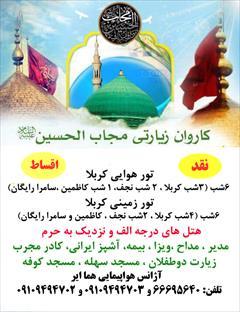 tour-travel foreign-tour pilgrimage-tours-karbala-najaf تور کربلا هوایی