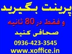 services administrative administrative دستگاه صحافي 80 ثانيه اي xoffice xb240