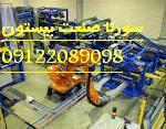 services industrial-services industrial-services پیمانکار برق صنعتي سورنا صنعت بیستون