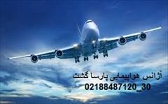 tour-travel travel-services travel-services  نمایندگی اصلی امارات در غرب تهران88487121