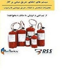 industry safety-supplies safety-supplies سیستم اطفای حریق عامل  FM200 رفلکس (REFLEX)