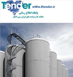 industry tender tender مناقصه ذوب آهن اصفهان,مناقصه ذوب اهن,مناقصه مخازن