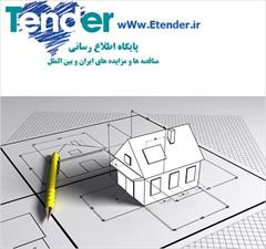 industry tender tender مناقصه طراحی معماری,مناقصه طراحی