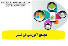 student-ads training training مجتمع آموزشي : دوره هاي حرفه اي نرم افزار موبایل