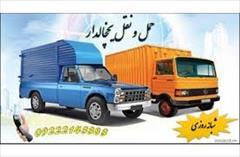 services transportation transportation وانت یخچالی کرج
