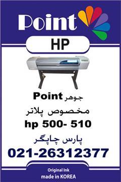 services printing-advertising printing-advertising فروش جوهر پلاتر اچ پی 500/510