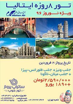 tour-travel travel-services travel-services تور نوروزی اروپا 96