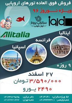 tour-travel travel-services travel-services تور های نوروزی اروپا 96