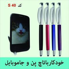 services printing-advertising printing-advertising خودکار تبلیغاتی جا موبایل دار