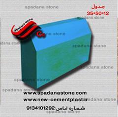 services industrial-services industrial-services فروش قالب سنگ مصنوعی ، قالب جدول ، قالب پلاستیکی،