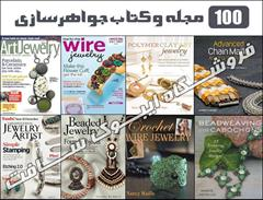 services educational educational مجموعه 100 کتاب و مجله جواهر سازی