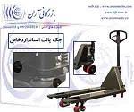 industry tools-hardware tools-hardware جک پالت پهن