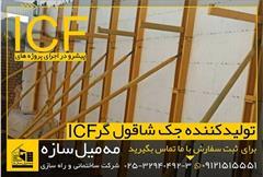 services construction construction تولید و فروش جک های شاقول گر ICF