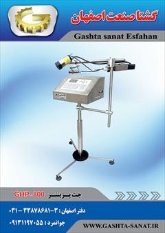 industry packaging-printing-advertising packaging-printing-advertising جت پرینتر GHP-800