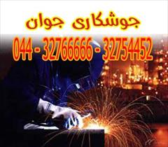 services industrial-services industrial-services خدمات جوشکاری جوان درارومیه