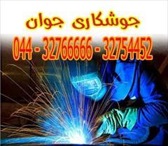 services industrial-services industrial-services خدمات جوشکاری و جوشکار سیار در ارومیه