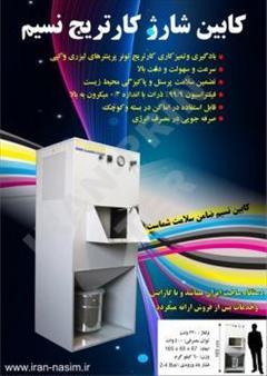 digital-appliances printer-scanner printer-scanner کابین شارژ کارتریج تونر نسیم