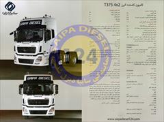 motors trucks-buses-minibuses trucks-buses-minibuses فروش کشنده البرز نمایندگی سایپا دیزل کد 124