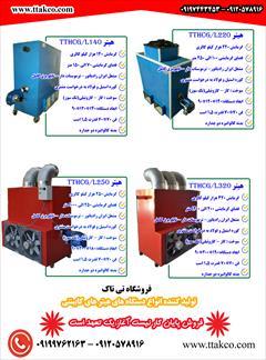 industry industrial-machinery industrial-machinery جت هیتر برقی،هیتر گلخانه،هیتر مرغداری،هیتر کابینتی