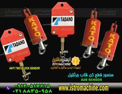 motors auto-parts auto-parts  قطع کن قلاب جرثقیل کاتو ،تادانو ،کوبلکو،P&H