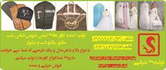 services printing-advertising printing-advertising کاور لباس , کاورکت شلوار , کاور لباس شب , کاور جسد