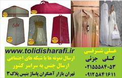services printing-advertising printing-advertising     کاور لباس,کاورکت شلوار,کاور لباس شب,کاور پالتو