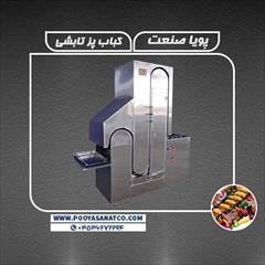 industry industrial-machinery industrial-machinery کباب پز تابشی اتوماتیک مدل PS1200K3