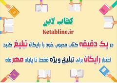 services printing-advertising printing-advertising کتاب لاين مرجع معرفي و تبليغ رايگان کتاب