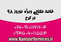 services washing-cleaning washing-cleaning خانه تکانی ویژه نوروز 98 در کرج