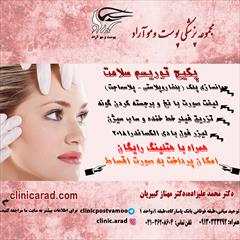 services health-beauty-services health-beauty-services پکیج ویژه عمل زیبایی با قیمت استثنائی