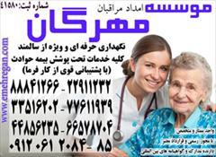 services home-services home-services برترین خدمات تخصصی مراقبت از سالمند در منزل