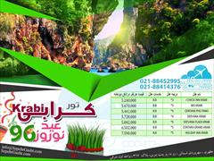 tour-travel foreign-tour krabi تور کرابی عید ۹۶
