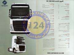 motors trucks-buses-minibuses trucks-buses-minibuses فروش ویژه کشنده ولوو اف اچ 500 نمایندگی سایپا دیزل